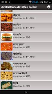 Marathi Breakfast Recipes Android Application Webbudds Open