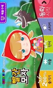 토들러 시즌2★빨간모자- screenshot thumbnail