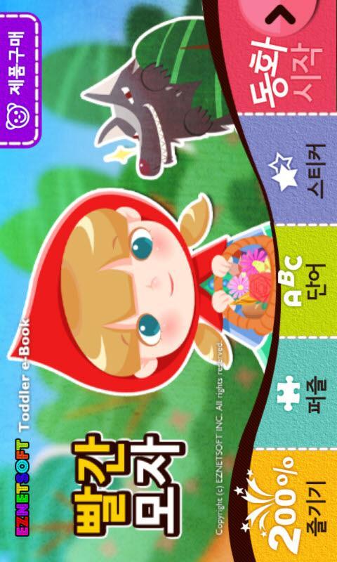 토들러 시즌2★빨간모자- screenshot