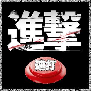 進撃の連打【超ハマるひまつぶしゲーム】