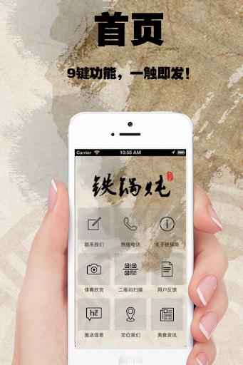 app無雙三國官網 - 癮科技App