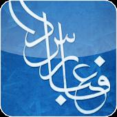 Fares Abbad - فارس عباد