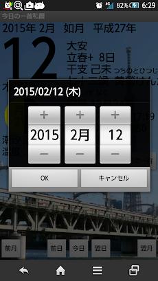 今日の短歌 あなたの写真で 和暦カレンダー表示のおすすめ画像4
