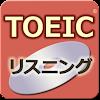 TOEIC®テストリスニング360問