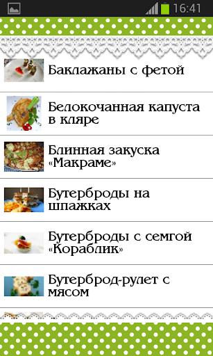 Фуршет Вкусные Рецепты