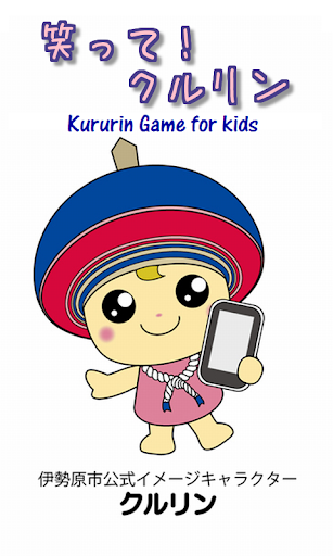 Kururin Game for kids