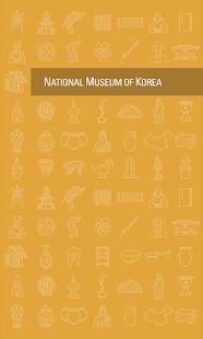 국립중앙박물관 - screenshot thumbnail