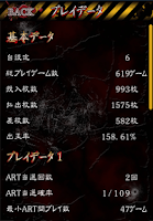 Screenshot of パチスロ バイオハザード5