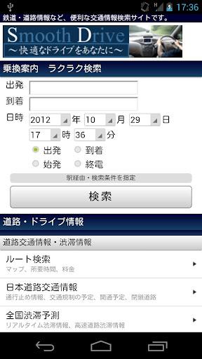 羽田空港バス情報