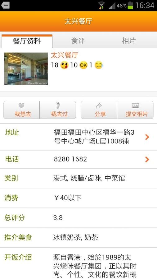 OpenRice 中国 开饭喇 - screenshot