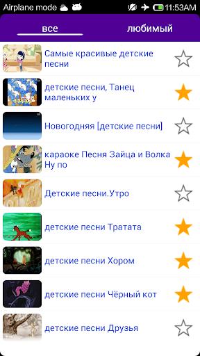 ロシアの子供の歌