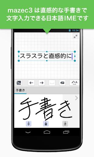 mazec3(手書きによるカンタン日本語入力)