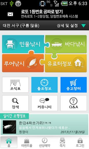 낚시사랑 - 무료 실시간 낚시 정보 제공