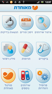 מאוחדת - screenshot thumbnail