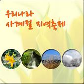 우리나라 사계절 지역축제-장정윤