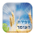 Sefirat Haomer Widget icon