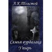 Семья вурдалака  А.К.Толстой