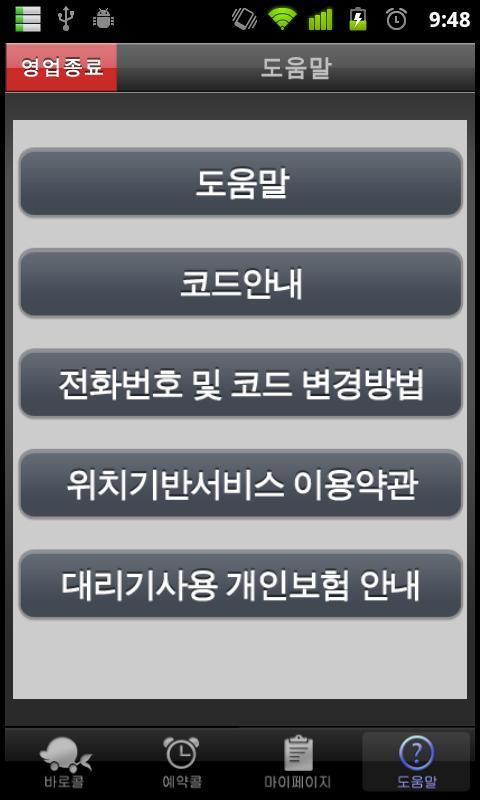돌핀다이렉트 대리운전(운전자용) 프리다운로드- screenshot
