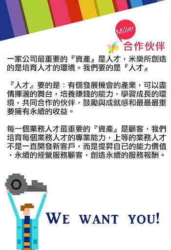 【免費商業App】app創業-APP點子