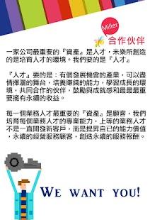 app創業 商業 App-愛順發玩APP