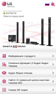 LG Audio & Video - screenshot thumbnail