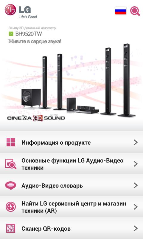 LG Audio & Video - screenshot