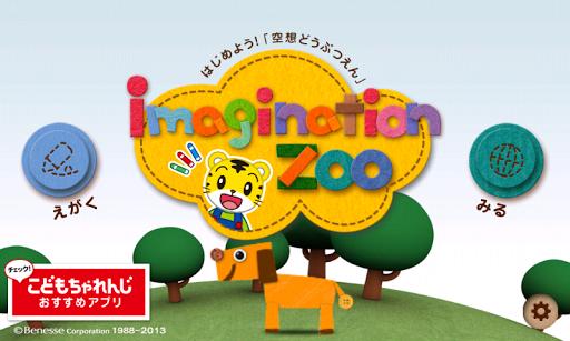 Imagination Zoo 1.0.5 Windows u7528 1