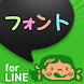 フォント for LINE_RixSunday