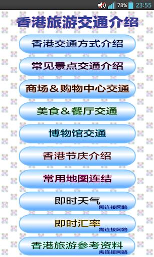 香港交通 简体版(Hong Kong)