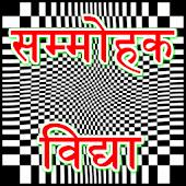 Hypnotism: Vashikaran