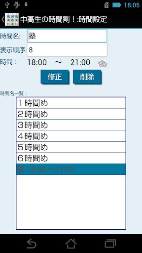u4e2du9ad8u751fu306eu6642u9593u5272uff01 0.7.2 Windows u7528 2
