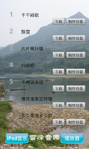 粤语歌曲100首,可制作铃音