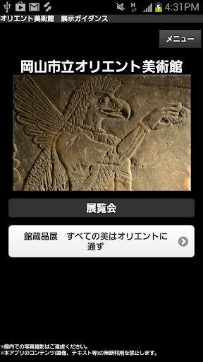 NABU: 岡山市立オリエント美術館展示ガイダンスシステム