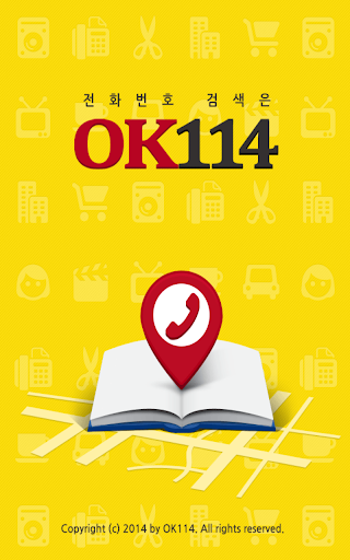 OK114 전화번호부 명품 지역정보 서비스