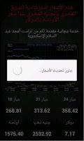 Screenshot of سعر الذهب في مصر