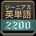 ジーニアス英単語2200ジーニアス英和辞典から英単語帳誕生 icon