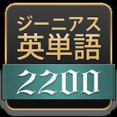 ジーニアス英単語2200★ジーニアス英和辞典から英単語帳誕生