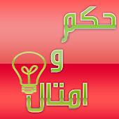 حكم وامثال 2015 - Hikam Amtal