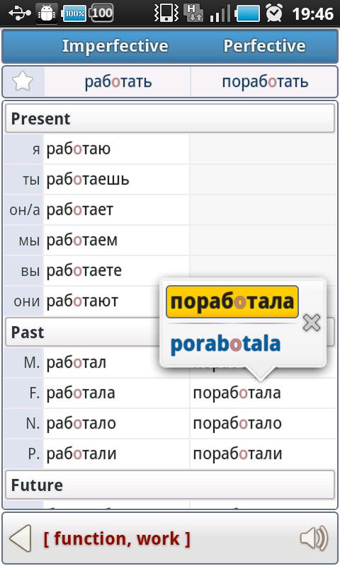 Russian Verbs Pro - screenshot