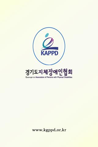 玩通訊App|경기도지체장애인협회免費|APP試玩