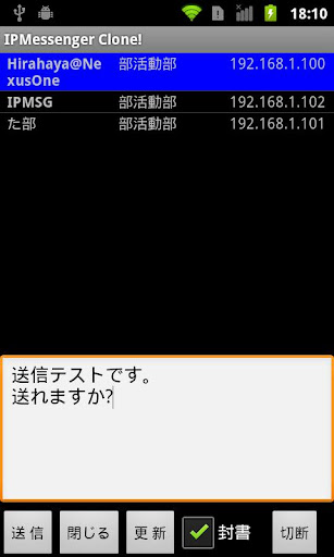 IPMessenger Clone! 1.1.11 Windows u7528 1