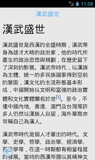 【免費教育App】中國歷史事件-APP點子