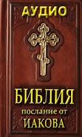 Screenshot of Аудио Библия. Послание Иакова