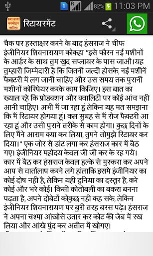 Hindi Stories कथा सागर