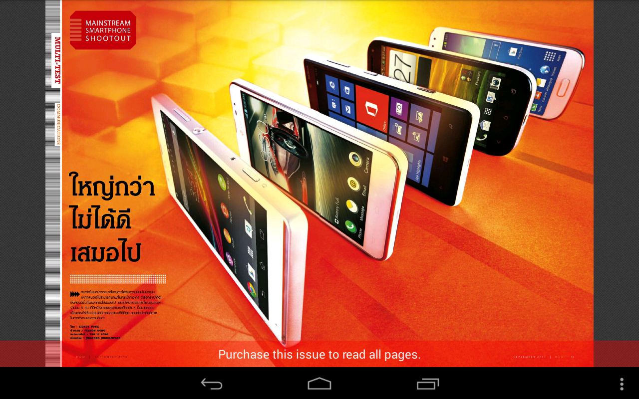 HWM Thailand - screenshot