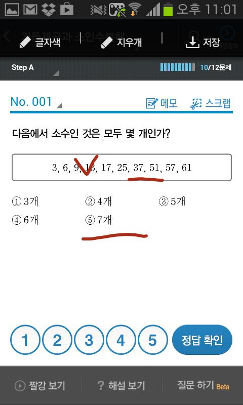 K수학, 서울대 카이스트 출신 강사진의 2만개 인강 - screenshot