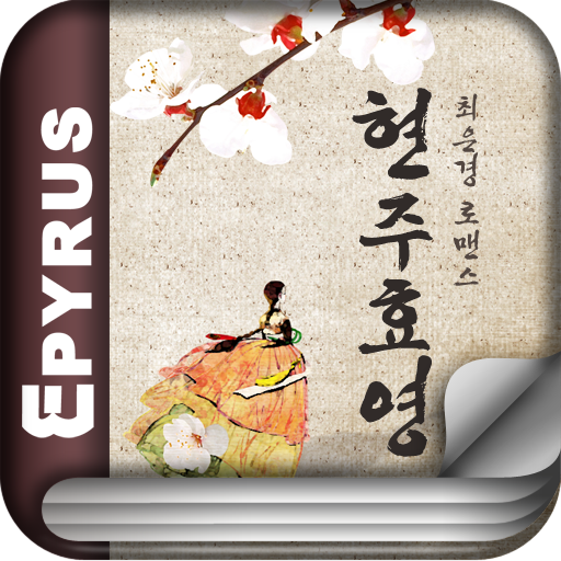 [로맨스]현주 효영(전2권,완)-에피루스 베스트소설 書籍 App LOGO-APP試玩
