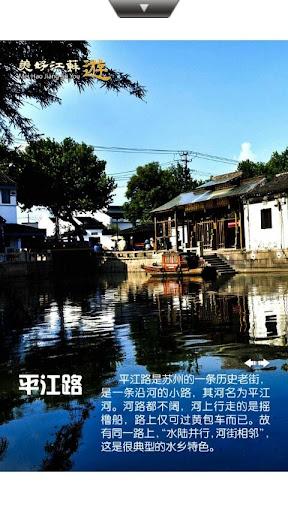 【免費旅遊App】美好江苏游-APP點子