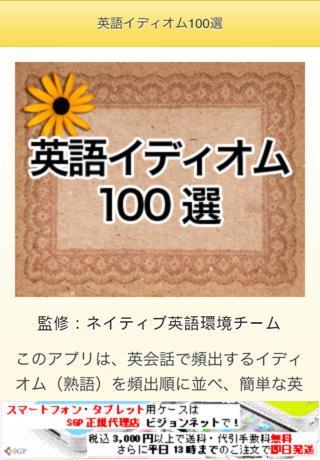英語イディオム100選