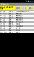 Screenshot of Taiwan Holiday Calendar 2015